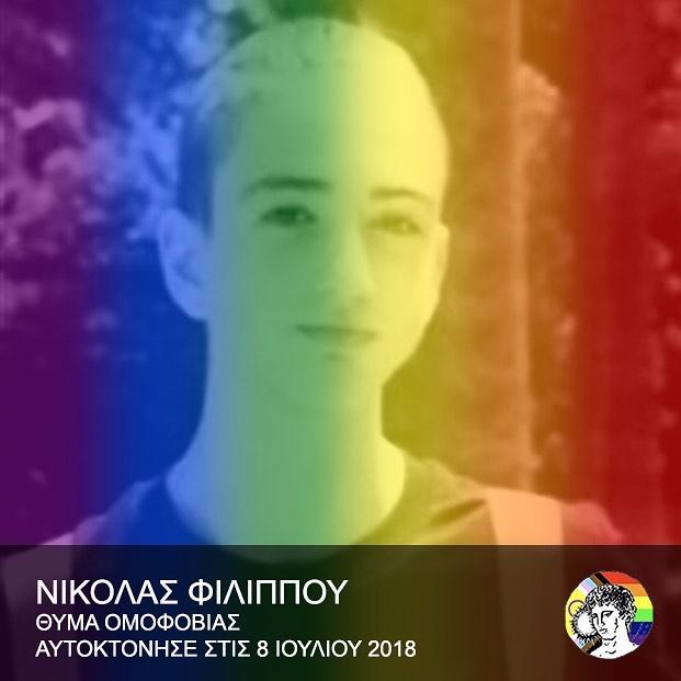ο_Νικόλας_αυτοκτόνησε_επειδή_ήταν_ομοφυλόφιλος_