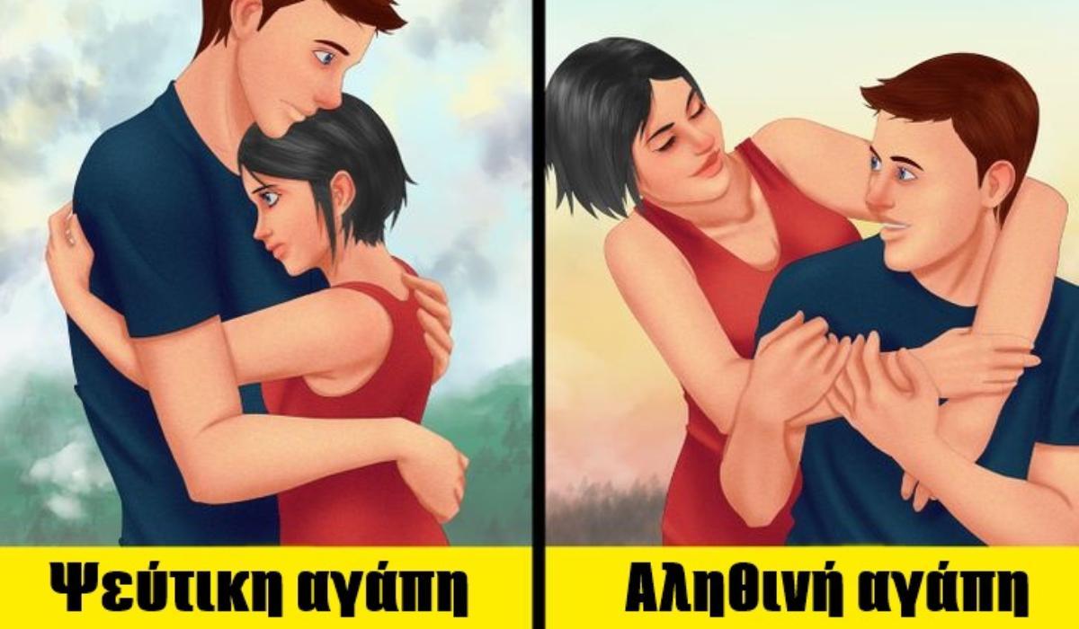 σημάδια_που_δείχνουν_ότι_δεν_σε_αγαπάει_αληθινά_