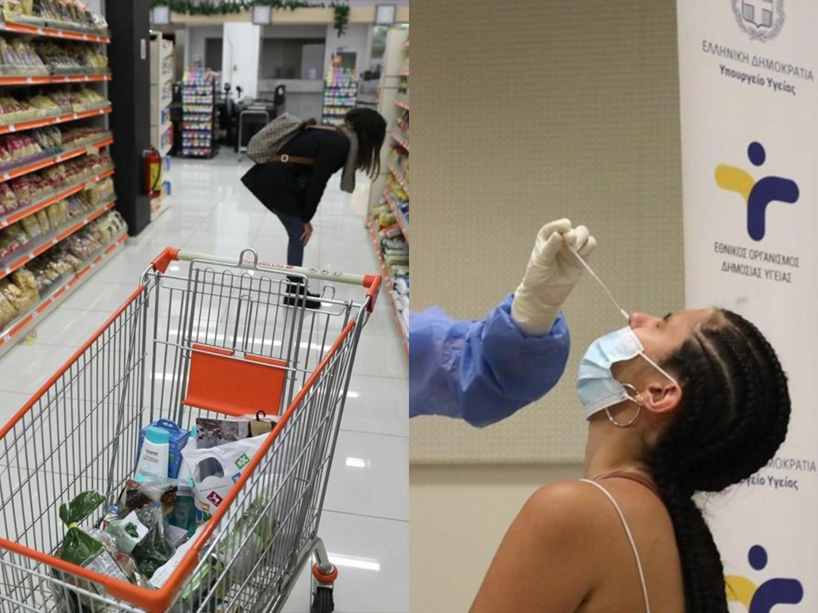 Ανεμβολίαστοι: Σούπερ μάρκετ με rapid test ή μοριακό