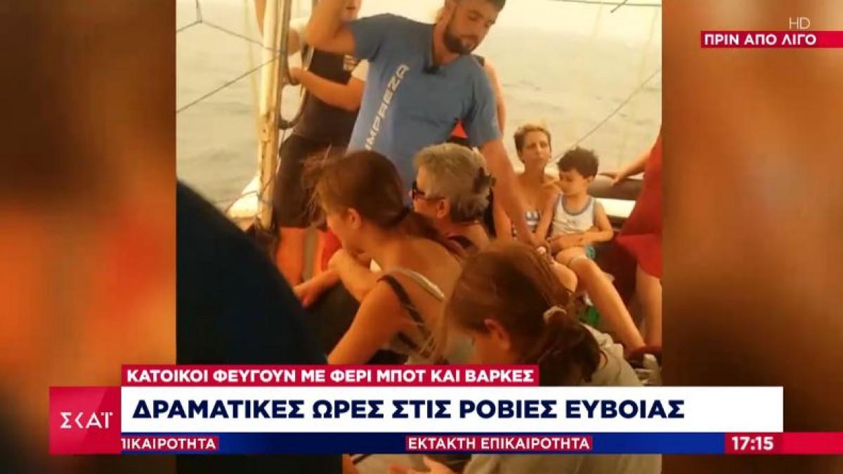 Καίγεται η Εύβοια: Η φωτιά έφτασε στην παραλία- Πολίτες φεύγουν με φέρι μποτ και βάρκες
