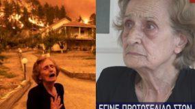 Φωτιά στην  Εύβοια – Η Γιαγιά Παναγιώτα που έγινε viral: «Έχασα τον άντρα μου και φώναζα βοήθεια»