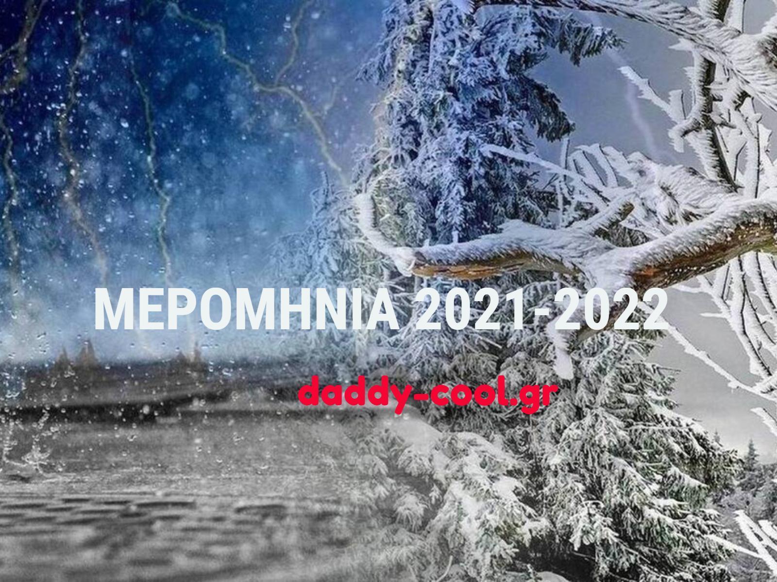 Μερομήνια 2021-2022: Τι καιρό θα κάνει;