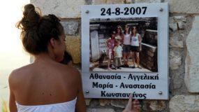 24 Αυγούστου 2007: H μαύρη μέρα για την Ηλεία – Η μάνα πέθανε αγκαλιά με τα 4 παιδιά στις φλόγες