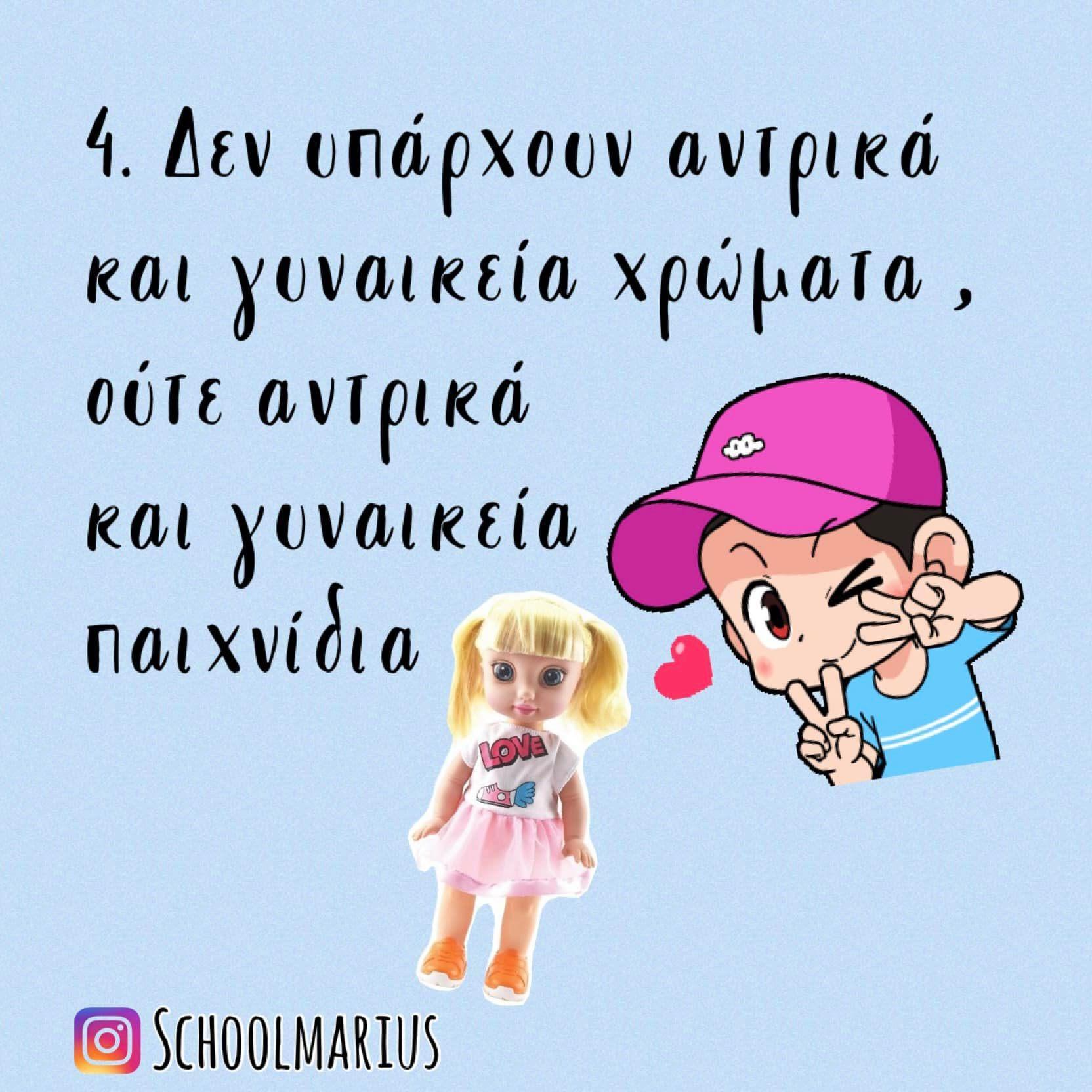 μην_μεγαλώνετε_τα_αγόρια_διαφορετικά_από_τα_κορίτσια_συμβουλές_