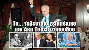 Άκης Τσοχατζόπουλος: Από την χλιδή στη φυλακή και μετά στο θάνατο – Σπάνιες φωτογραφίες