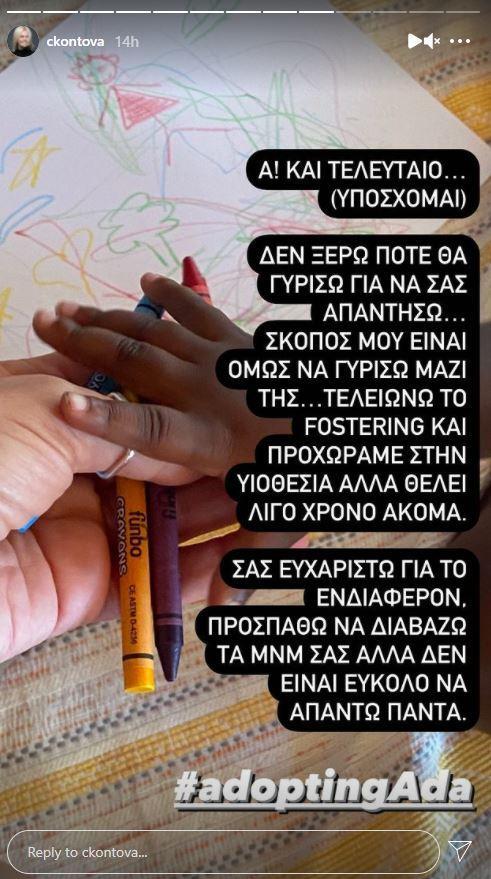 Χριστίνα Κοντοβά: Η απάντηση της στην ερώτηση γιατί δεν υιοθέτησε παιδί από την Ελλάδα