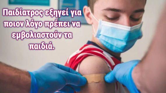 γιατί_να_εμβολιαστεί_ένα_παιδί_με_εμβόλιο κατά του κορονοϊού_