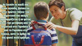 επιστροφή_στο_σχολείο_πως_να_βοηθήσετε_ψυχολογικά_τα_παιδιά_