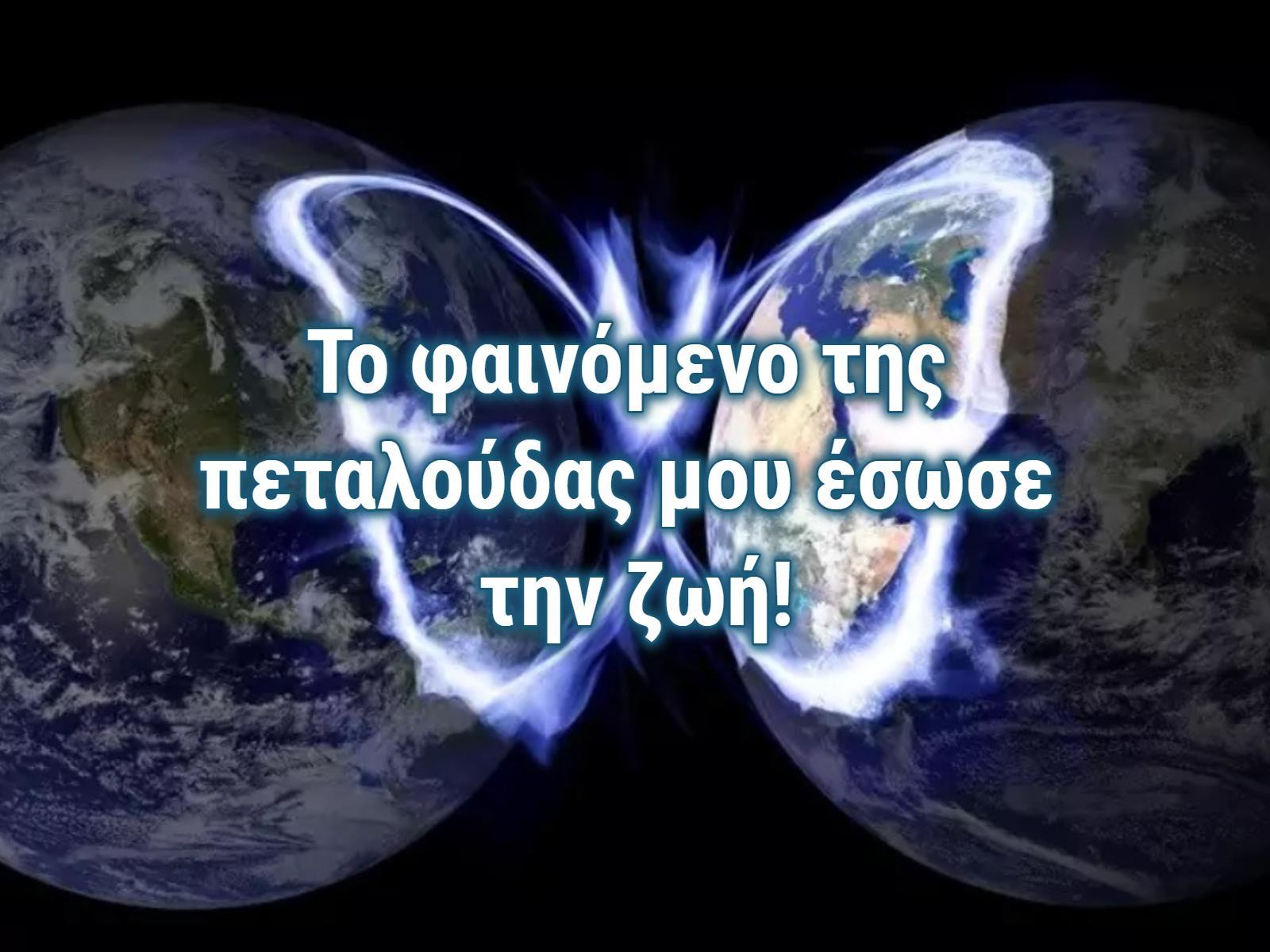 φαινόμενο_της_πεταλούδας_αληθινές_μαρτυρίες_