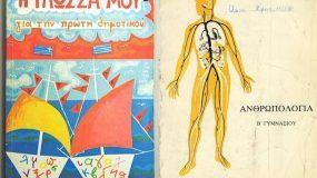 Επιστροφή στα σχολεία: Τα βιβλία που είχαμε εμείς παιδιά