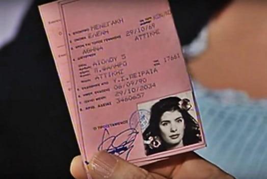Ελένη Μενεγάκη: Δείτε το δίπλωμα οδήγησης της – Αγνώριστη στη Φωτογραφία
