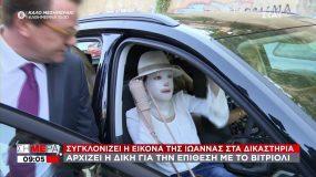 Επίθεση με βιτριόλι  –  Ιωάννα :  Θέλω να σταθώ απέναντι της, να με κοιτάξει στα μάτια όπως την στιγμή που μου έριξε το βιτριόλι
