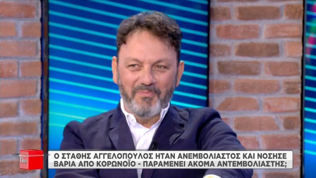 Στάθης Αγγελόπουλος: Φοβήθηκα ότι θα πεθάνω – Ήμουν 13 ημέρες στην ΜΕΘ -Το εμβόλιο δεν με πείθει
