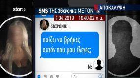 Επίθεση με βιτριόλι: Τα μηνύματα της 36χρονης σε δύο άτομα πριν την επίθεση – Τι τους ζητούσε (Video)