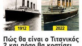Ο Τιτανικός 2 θα αποπλεύσει σύντομα και ιδού γιατί αυτή τη φορά θα είναι ένα τυχερό ταξίδι
