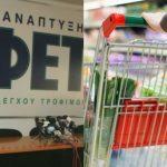 ΕΦΕΤ: Ανακαλείται πασίγνωστο μπιφτέκι – Βρέθηκε σαλμονέλα