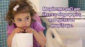 παιδικές-παθήσεις-στον-πρωκτό-