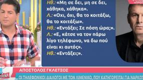 Απόστολος Γκλέτσος: Οί διάλογοι με τον λιμενικό που κατηγορείται για ναρκωτικά