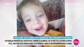 Σαν σήμερα πριν από 2 χρόνια πνίγηκε από αρακά στον παιδικό σταθμό ο Γιάννης 2,5 ετών