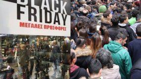 Black Friday 2021 : Δείτε πότε πέφτει φέτος στην Ελλάδα